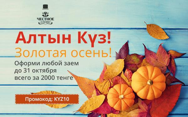 Акция_4slovo_Золотая_осень