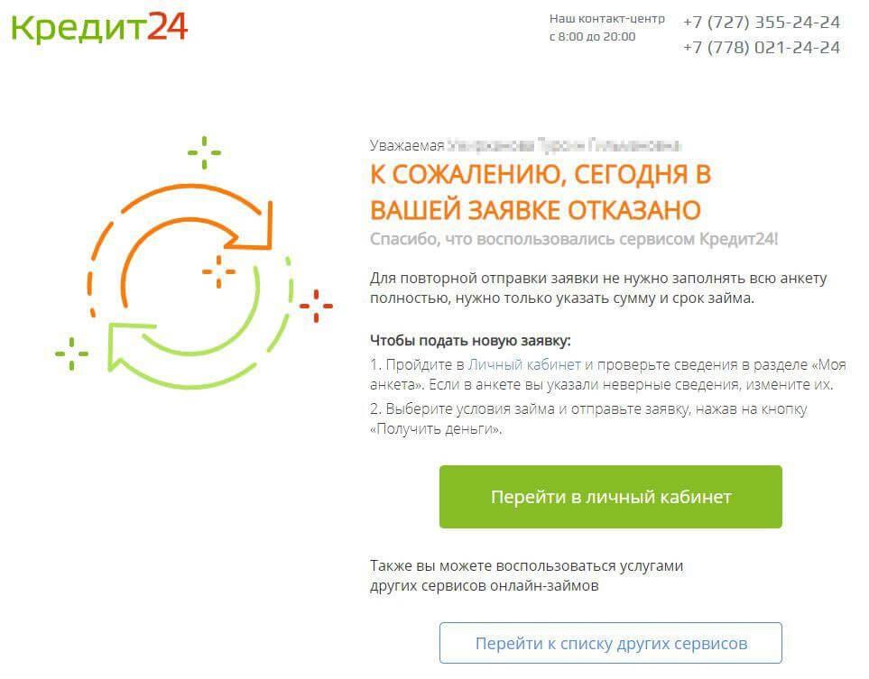 Кредит онлайн каспий банк астана
