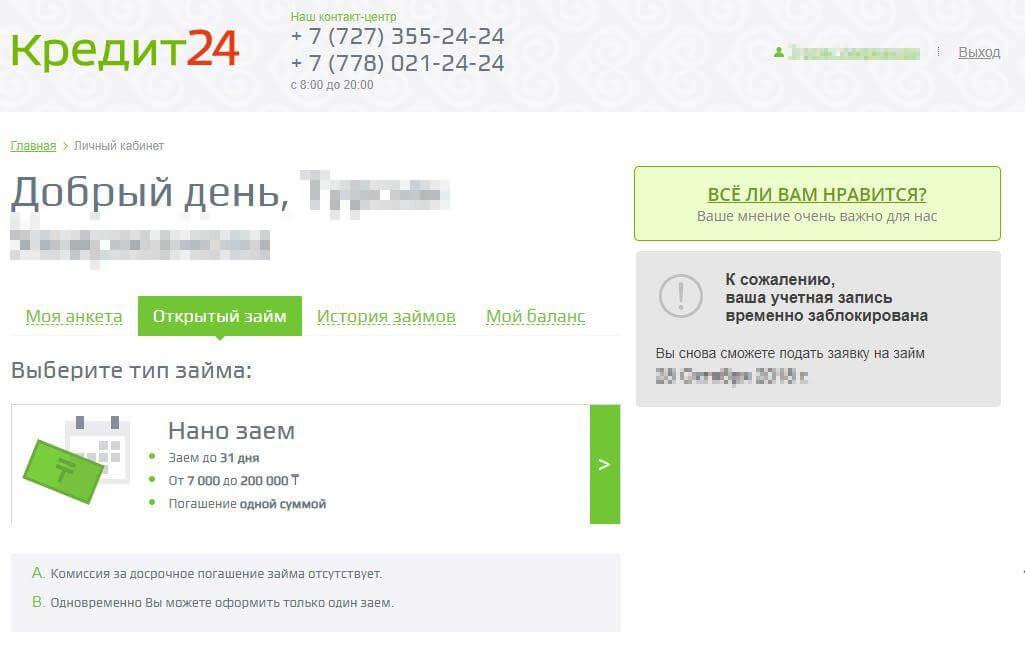 Займ кредит 24 онлайн заявка получить кредит море грошей