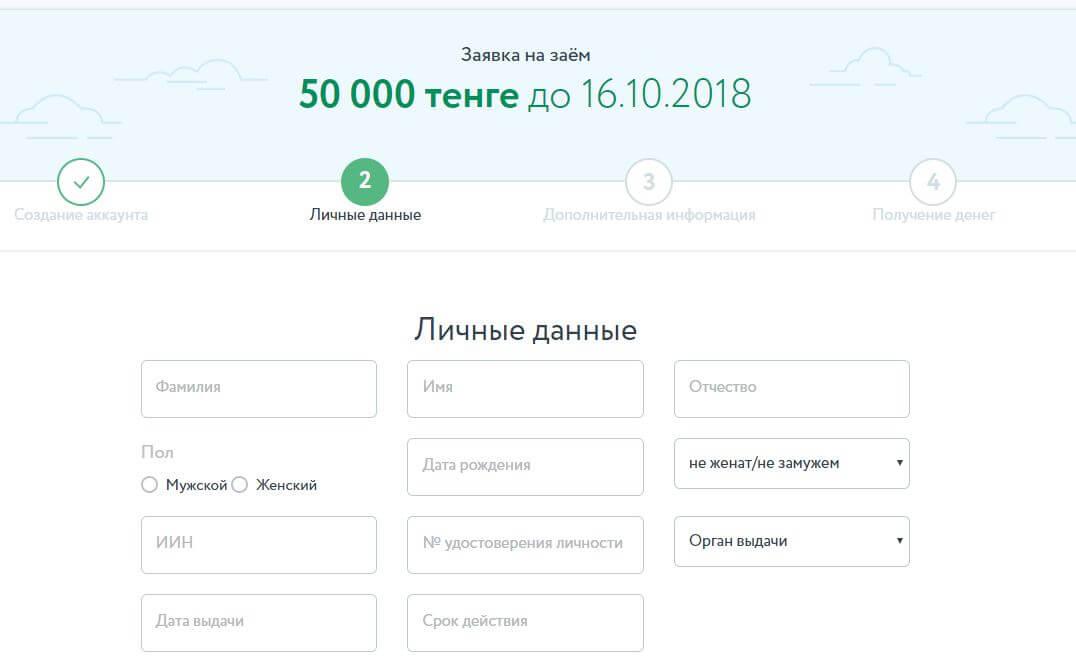 деньгиclick-step3
