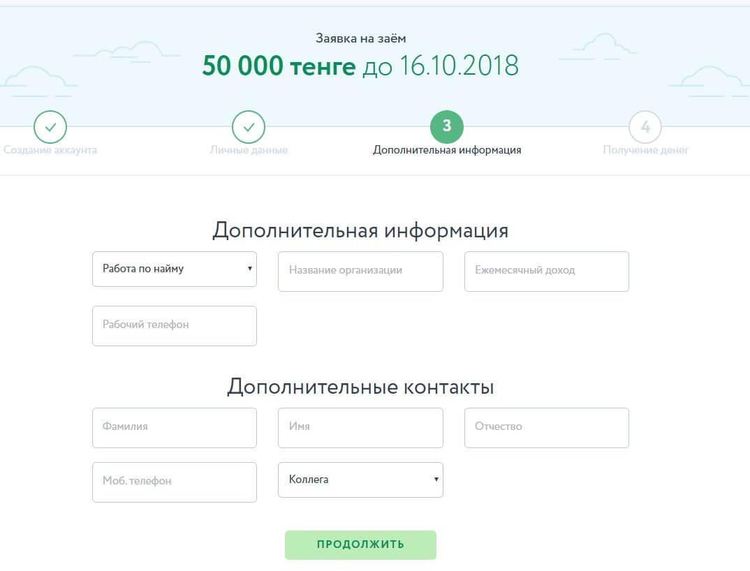 деньгиclick-step5