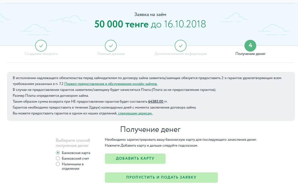деньгиclick-step6
