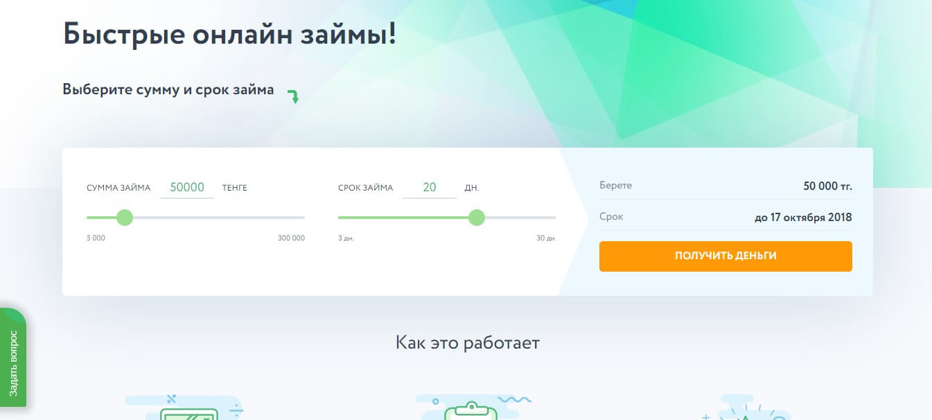 деньгиclick-step0