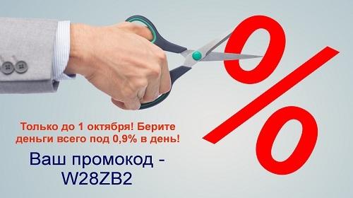 Акция_eKredit_0,9%