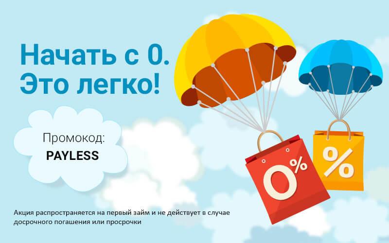 Акция_4slovo.kz_0%