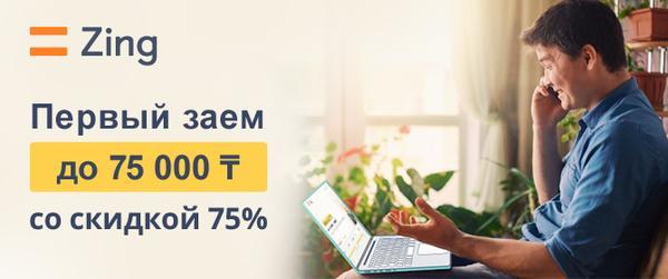 Акция_Зинг_0%