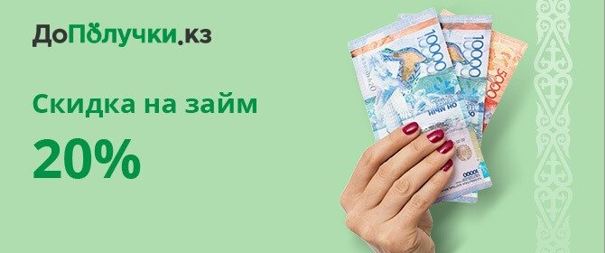 Акция_ Дополучки