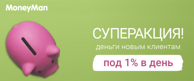 Акция_MoneyMan.kz