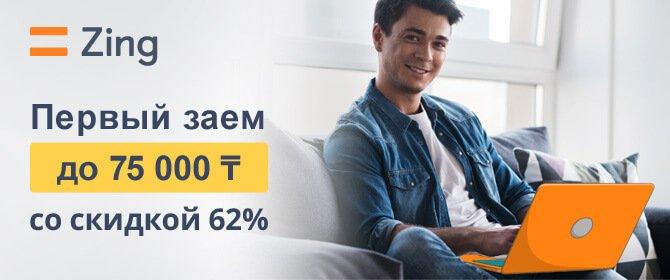 Акция_Зинг_62%