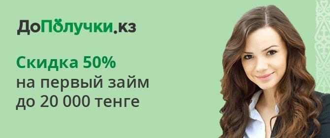 Акция_ДоПолучки