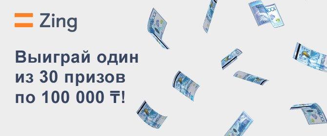 Розыгрыш 3 000 000 тенге от Zing.kz