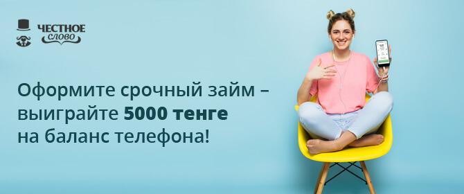 Онлайн-сервис «Честное слово» дарит 125 тыс. тенге