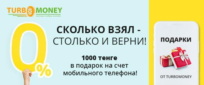 В Turbomoney до 100 000 тенге без комиссии