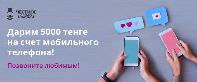 Получите 5 000 тенге на счет мобильного телефона в онлайн-сервисе «Честное слово»