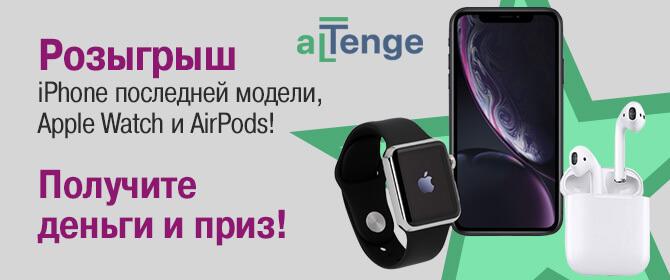 Altenge дарит технику Apple