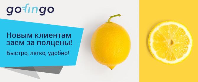 В Gofingo новым клиентам заем за полцены!