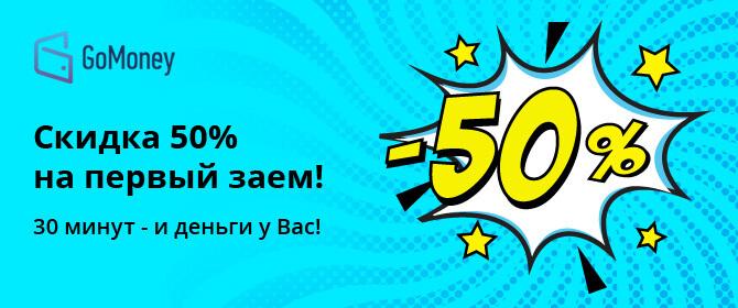 Новичкам GoMoney везет – скидка на первый заем 50%