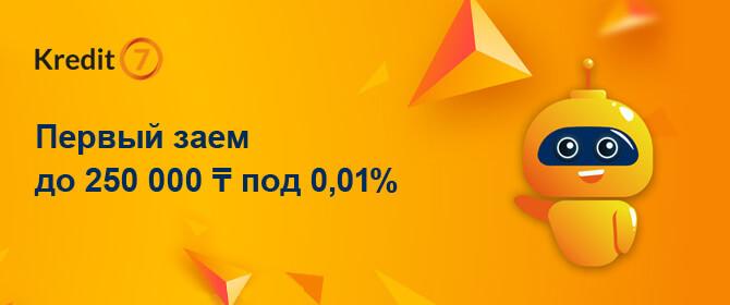 Газпромбанк подать заявку на кредит онлайн красноярск