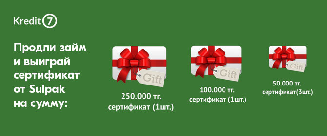 Акция Kredit7