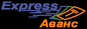 Express Аванс – скорая помощь в решении финансовых проблем
