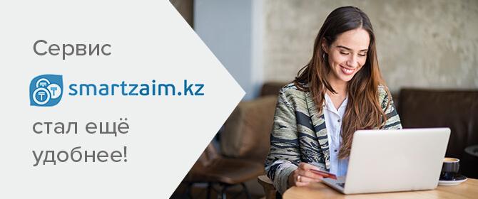 Сервис Smartzaim.kz стал ещё удобнее