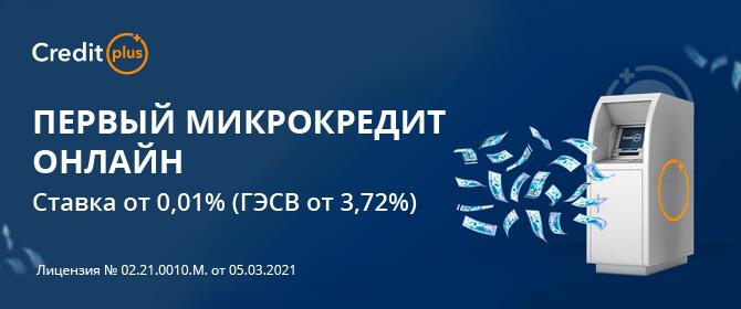 Акция Creditplus